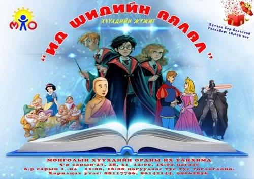 """""""Ид шидийн аялал"""" хүүхдийн жүжгийг толилуулна"""